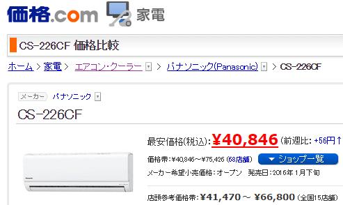 価格.comでエアコンを決定1