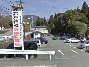 天岩戸神社の駐車場