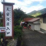 天岩戸神社と天安河原は宮崎にある神秘的なパワースポット