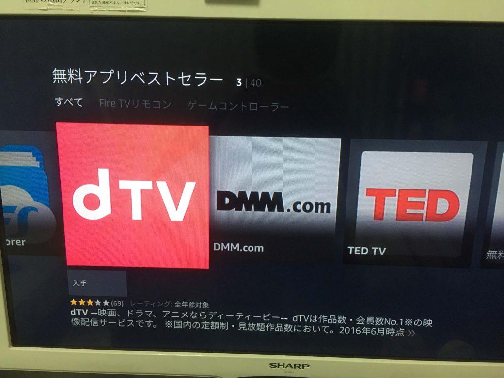 AmazonFireTVStickのメリット6