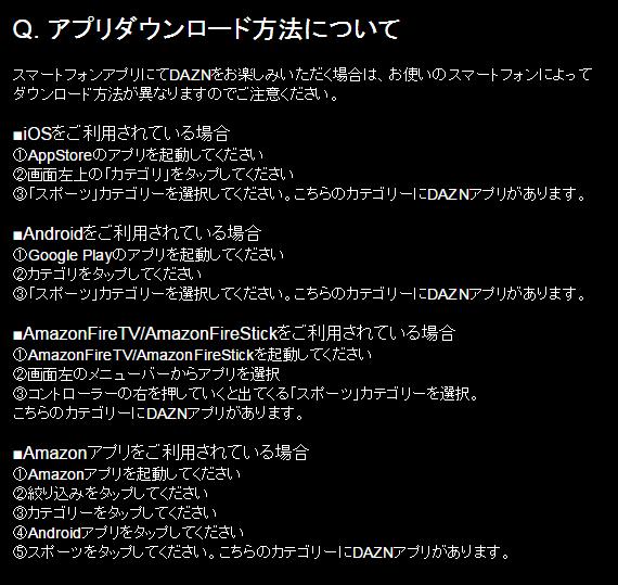 DAZNのアプリのダウンロード1