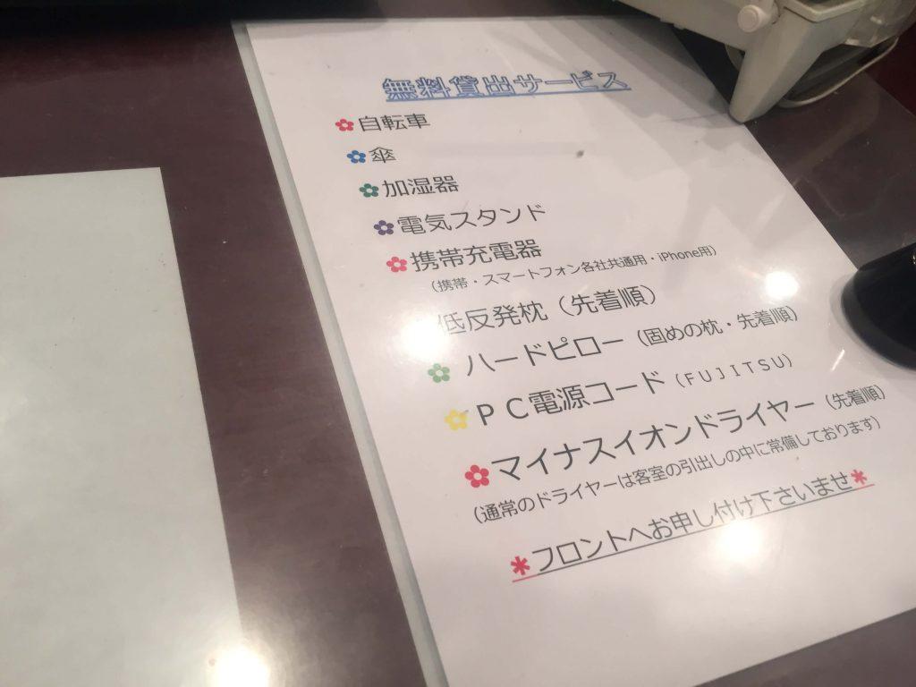 レガロホテル宮崎にチェックイン2