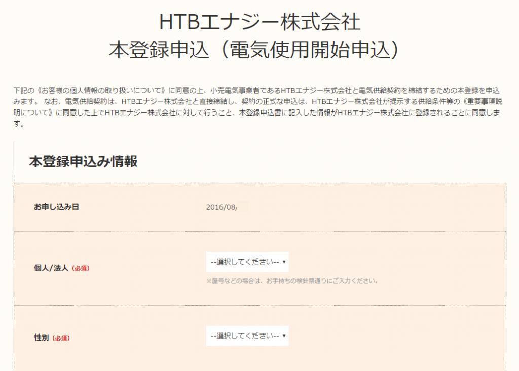 HTBエナジーの申し込み4