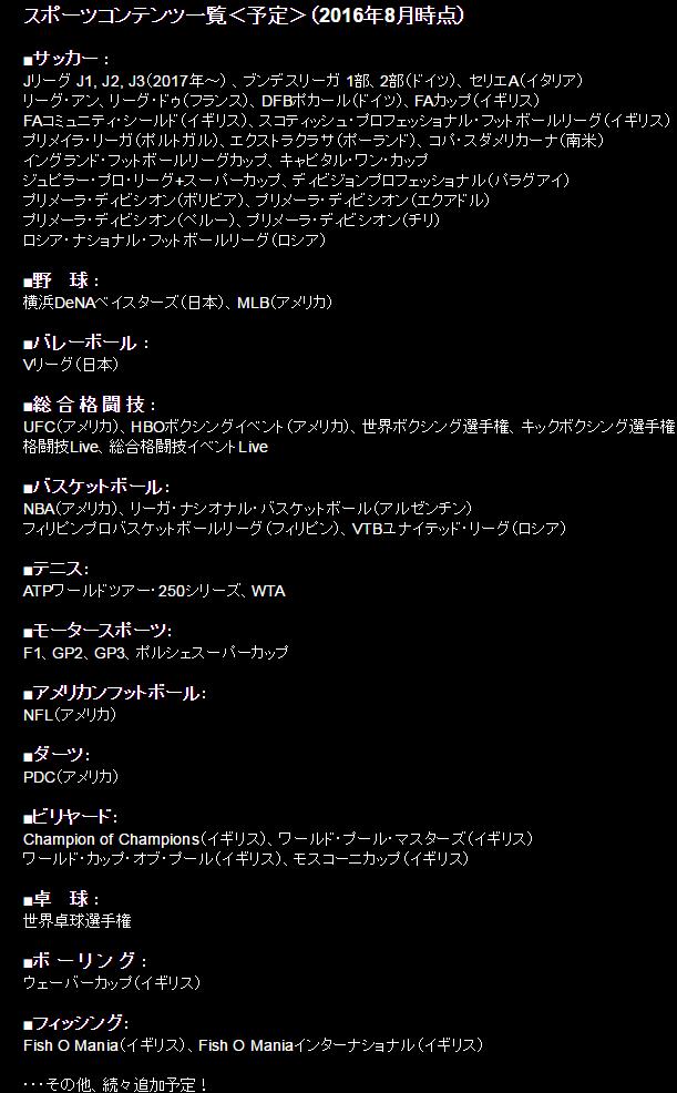 DAZNのラインナップ2
