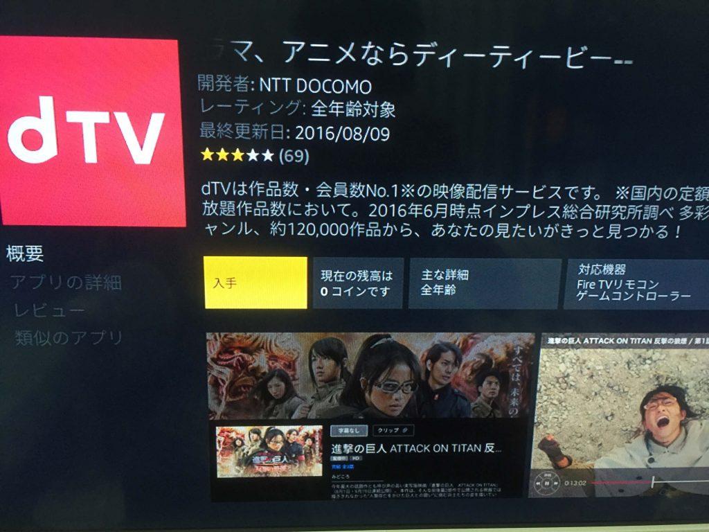 AmazonFireTVStickのメリット7