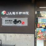 高千穂牛のレストラン和に行ってみた!最高の宮崎牛を格安で食べられるお店