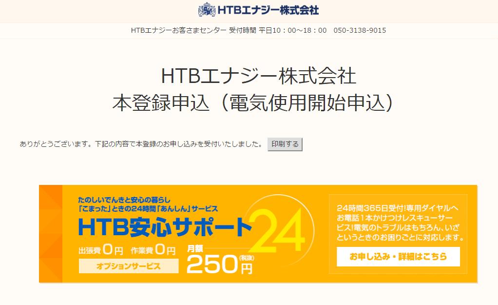 HTBエナジーの申し込み5