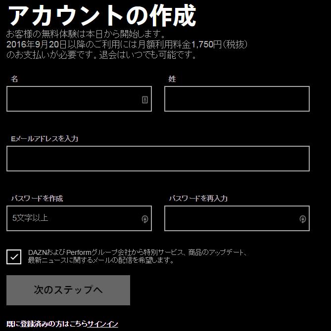 DAZNの登録1