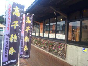 高千穂牛のレストラン和1