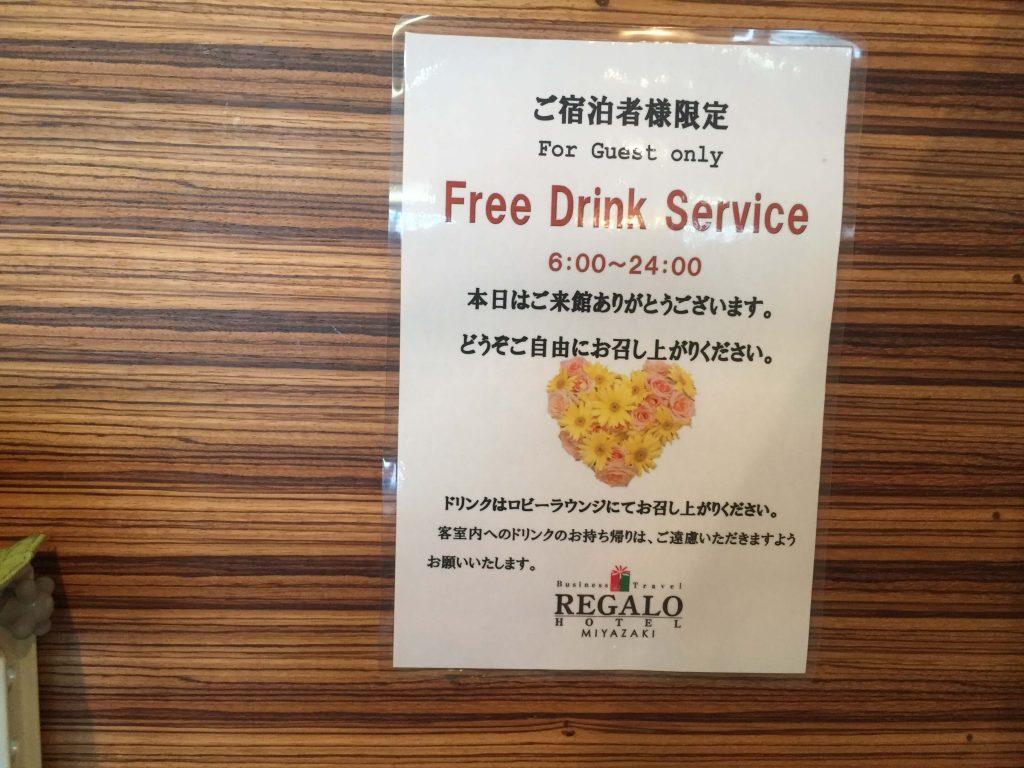 レガロホテル宮崎に宿泊者だけの特典1