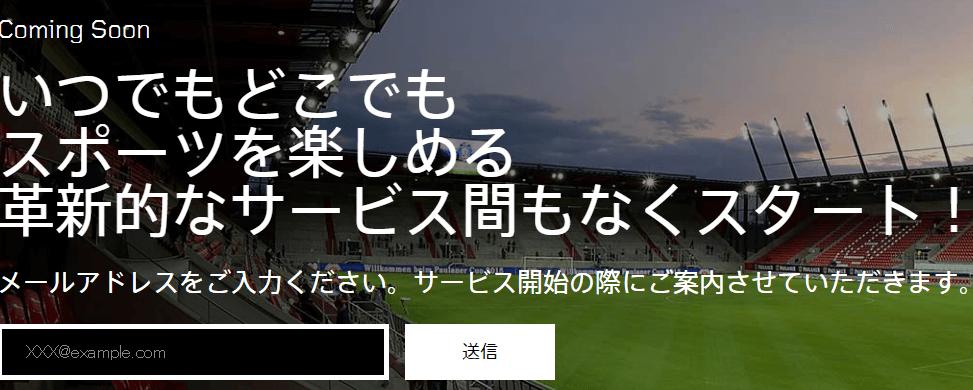 DAZNの公式サイト