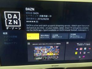 FireTVStickのDAZNアプリ4