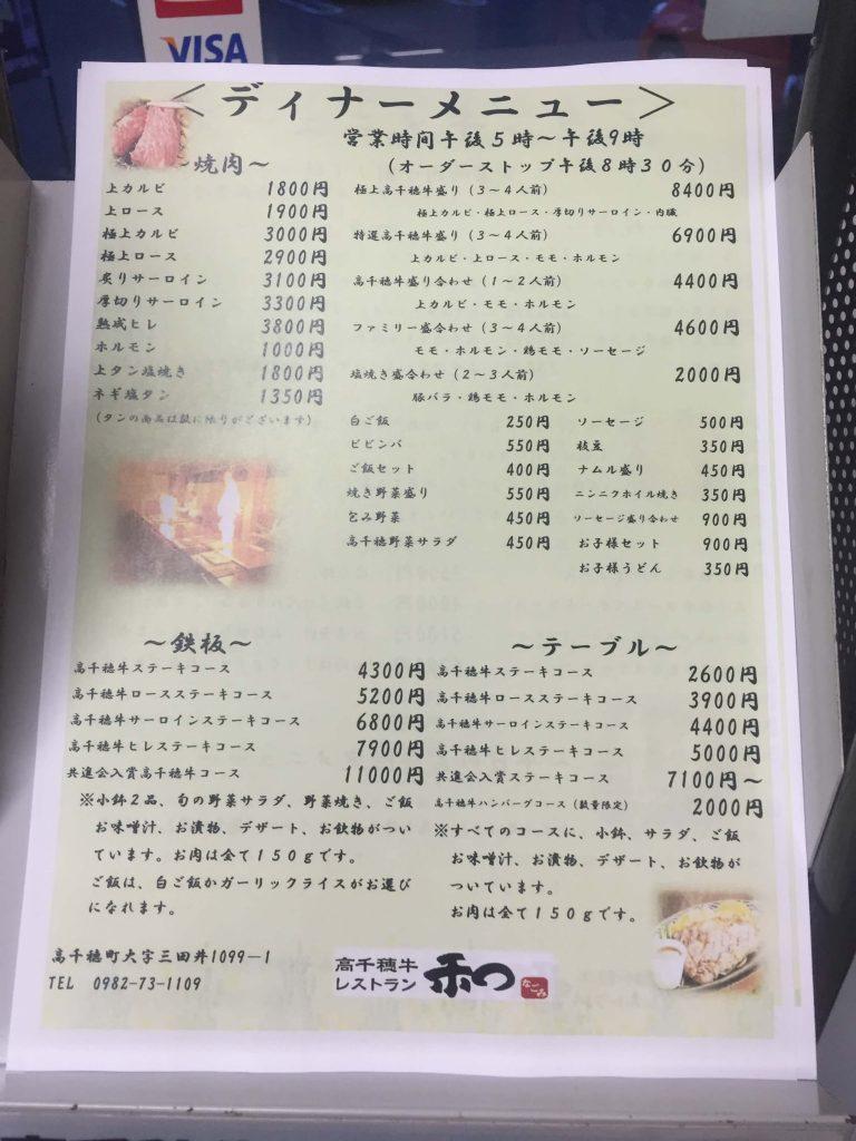 高千穂牛のレストラン和のメニュー1