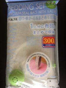 ダイソーで購入した布団圧縮袋2