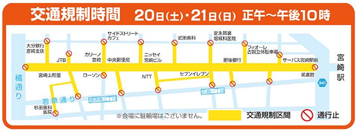 まつり宮崎2016交通規制1