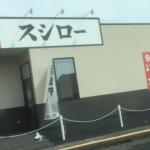 スシロー高鍋菖蒲池店がオープン!宮崎では7店舗目