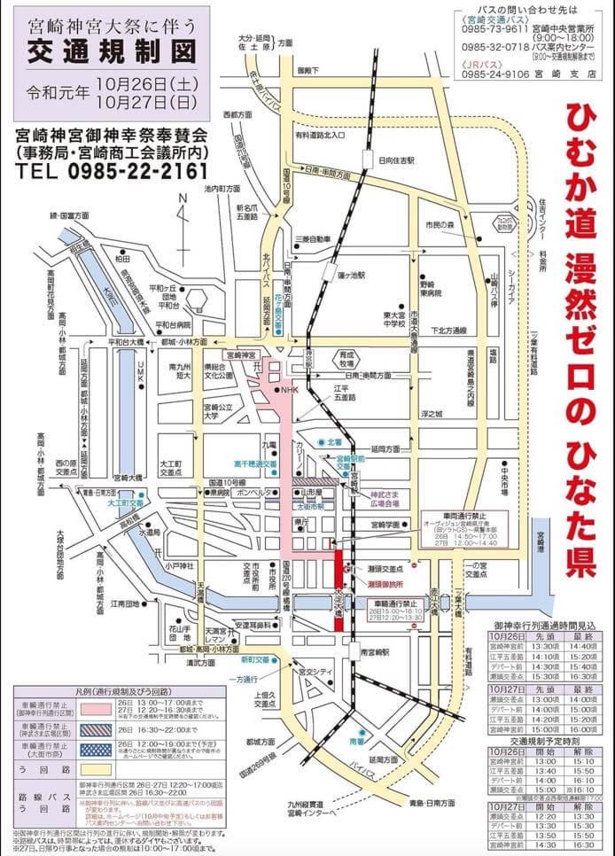 神武さま2019の見どころと交通規制