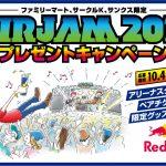 AIRJAM 2016とレッドブルのキャンペーン開始!これでチケットをゲットできるかも!?