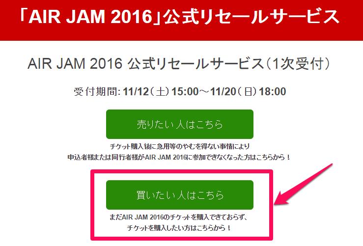 air-jam-2016%e5%85%ac%e5%bc%8f%e3%83%aa%e3%82%bb%e3%83%bc%e3%83%ab%e3%82%b5%e3%83%bc%e3%83%93%e3%82%b91