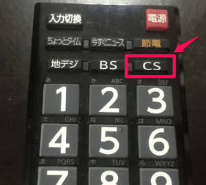 BSやCSのアンテナ設置チューナー内蔵