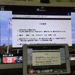 DAZNをテレビで見る方法!持っているTVでDAZNを見れるようにするんダゾーン