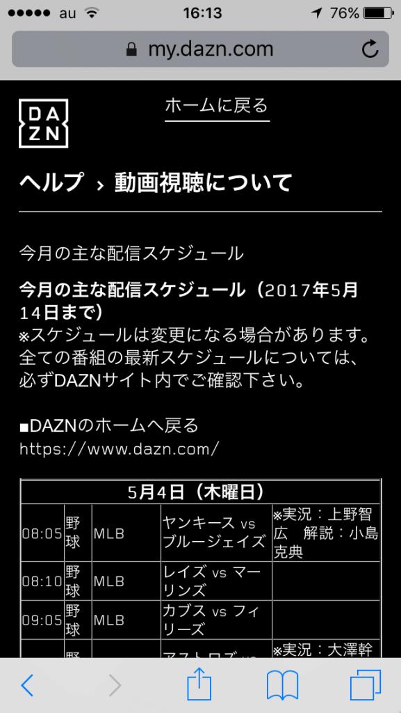 番組 表 dazn DAZN(ダゾーン)の番組表や配信スケジュールを見てみよう!