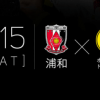 ドルトムント対浦和のチケット発売日が決定!ユニフォーム付きチケットが魅力
