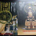 宮崎県立美術館で徳川歴代将軍名宝展開催!実際に行ってきたので見どころと感想