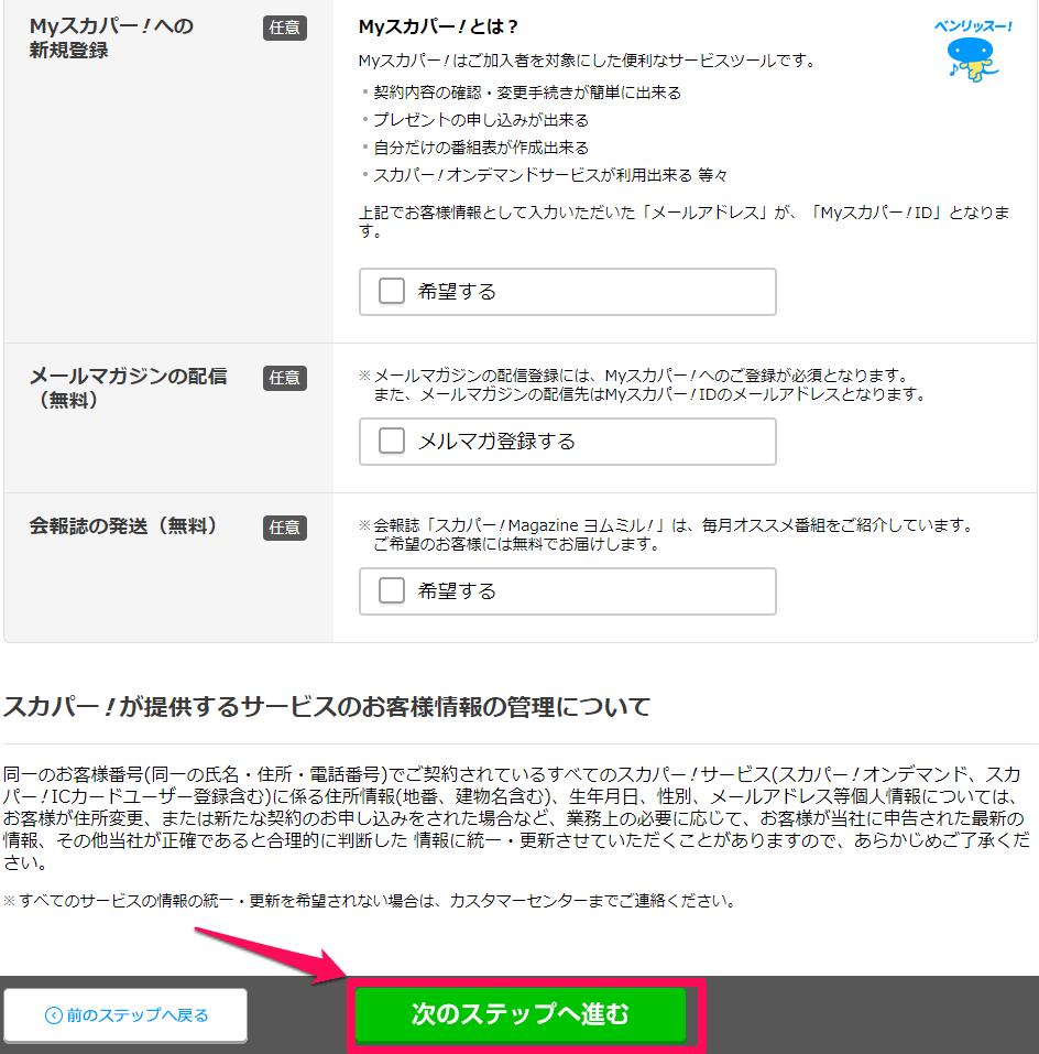Mnet(韓国)で最安値の視聴方法と契約方法11