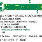 WANIMAの宮崎のライブチケットを一般でゲット!僕がやった事前にやるべきこと