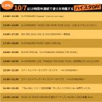 【超必見】スペースシャワーTVでHi-STANDARDの発売記念特番放送!ハイスタ好きは見逃すな!