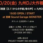 九州DJ大作戦が宮崎で!マンウィズのタナパイがDJするのでチケットをゲットした