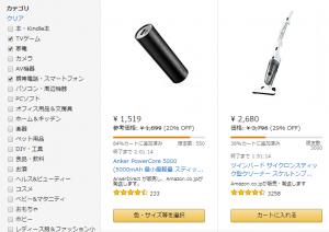 Amazonの初売り2019 数量限定タイムセール