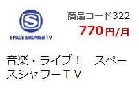 BSスカパーの視聴方法と料金スペースシャワーTV