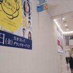 イオン宮崎の新店舗は?増床してリニューアルオープン後の注目店舗はこれ