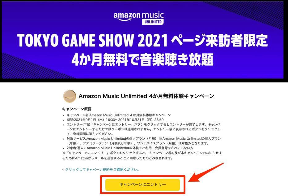 Amazon Music Unlimited:無料体験最大4ヶ月無料!