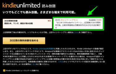 Amazonタイムセール祭り2019「Kindle_Unlimited」が3ヶ月で299円