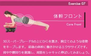 スーパー pro 効果 ブレード 3d