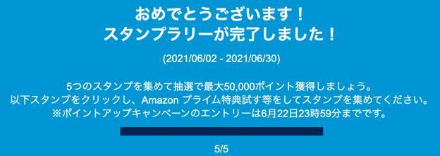 Amazonプライムデー2021最大50_000ポイントが当たる!プライムデースタンプラリー
