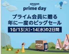 Amazonプライムデー2020_買う前に知らなきゃ損と目玉商品をまとめてみた