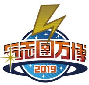 氣志團万博2019の放送