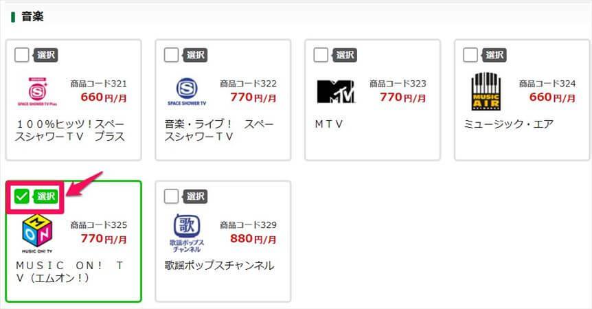 エムオン(MUSIC ON! TV)を見るには契約方法と最安値の料金を調べてみた3
