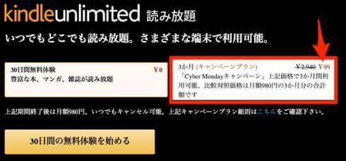 Amazonサイバーマンデー2019Kindle_Unlimited会員登録すると99円で3ヶ月利用可能キャンペーン