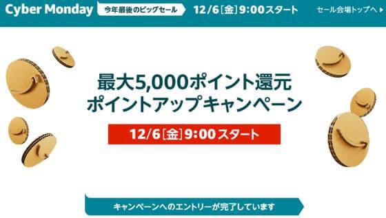 Amazonサイバーマンデー2019最大5000ポイント!最大8_5%還元キャンペーンページ