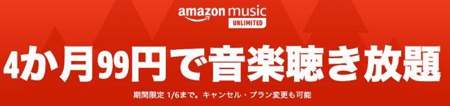 Amazonサイバーマンデー2019Music_Unlimited4ヶ月で99円
