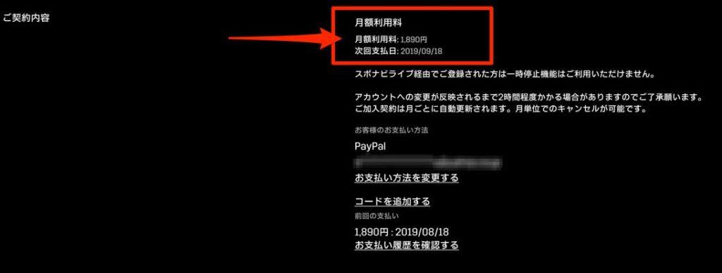 DAZNプリペイドカードの使い方次回支払日の確認