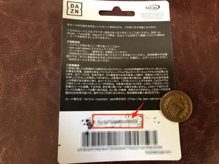 DAZNプリペイドカードの使い方スクラッチを削る10円玉