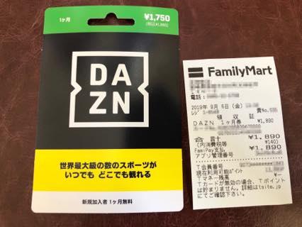 DAZNプリペイドカードの使い方支払い