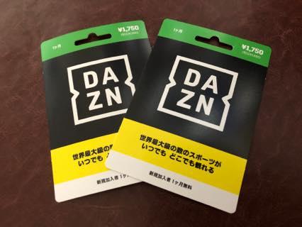 DAZNプリペイドカードの使い方
