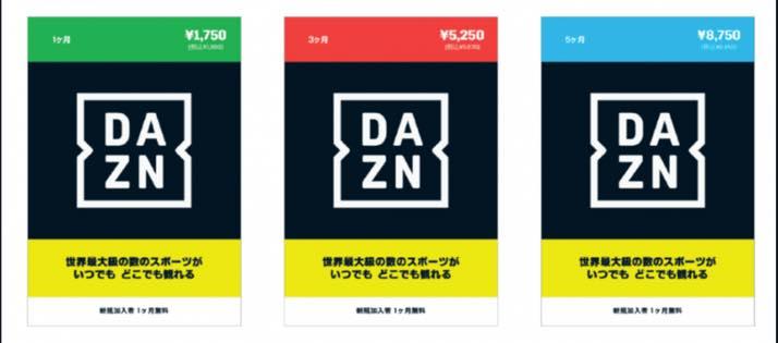 DAZNプリペイドの使い方種類